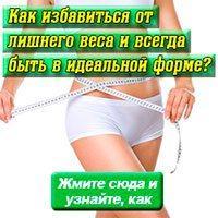 Хочу узнать, как похудеть навсегда!