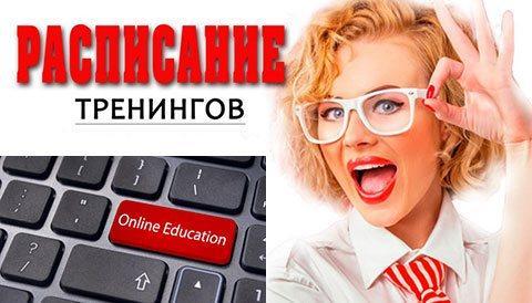 Online обучение