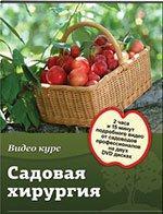 "Видео курс ""Садовая хирургия """