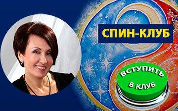 Спин клуб Лизы Питеркиной