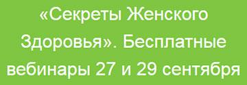 """Записаться на вебинар """"Секреты женского здоровья"""""""