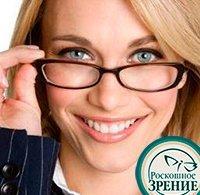 Как быстро восстановить зрение