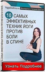 10 самых эффективных техник йоги против боли в спине