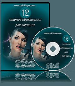 12 законов обольщения для женщин