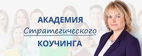 Академия стратегического коучинга Ирины Михалициной