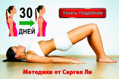 Упражнения для позвоночника и спины от Сергея Ли