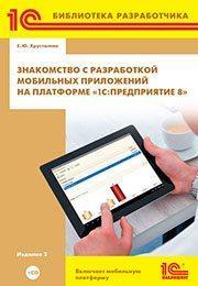 Разработка мобильного приложения на платформе 1с: предприятие