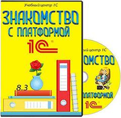 Обучение программированию на 1с 8.3