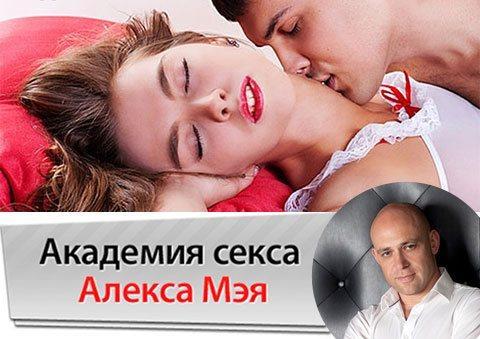 Алекс Мэй. Женская и мужская Академия Секса.