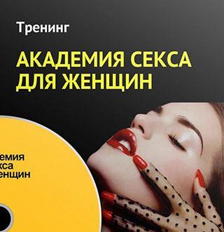 Женская Академия секса