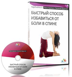 Лечение при помощи йоги
