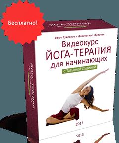 Йога терапия для начинающих