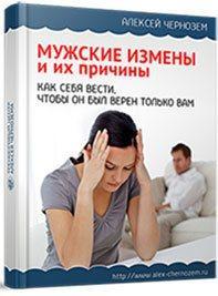 Причины мужских измен. Книга.