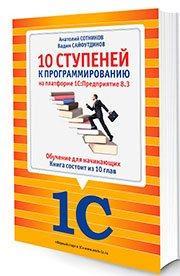 Книга - 10 ступеней к программированию 1с предприятие