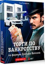 """Книга """"Торги по банкротству"""""""