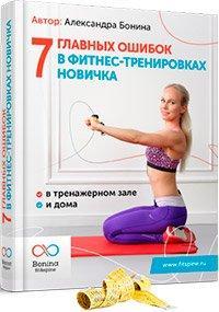 Книга по фитнесу