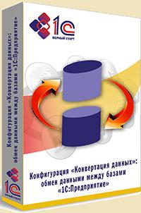 """Конфигурация """"Конвертация данных"""": обмен данными между базами """"1С:Предприятие"""