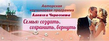 Коучинг для женщин Алексея Чернозема