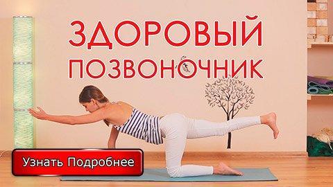 """Александра Бонина """"Здоровый позвоночник за две недели"""""""