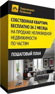 Как получить квартиру бесплатно
