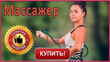 Купить массажер Колдаева