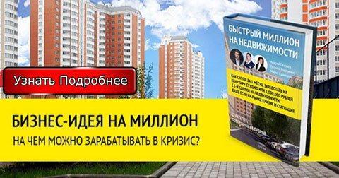 Лучшие отзывы об идеях Андрея Сазонова заработка на недвижимости