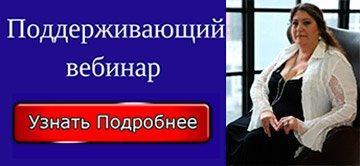Хочу на вебинар Ирины Белозерской!