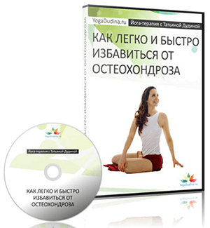 Как вылечить остеохондроз