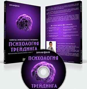 """Видео курс """"Психология трейдинга"""""""