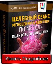 Сеанс Марты Николаевой Гариной