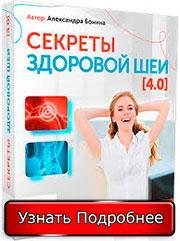 Секреты здоровой шеи 4.0