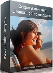 Секреты лечения шейного остеохондроза от Александры Бониной