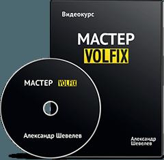 Мастер-Volfix