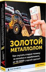 """Тренинг """"Золотой металлолом"""""""