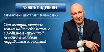 Видео курсы и тренинги Алексея Чернозема