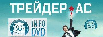 Курсы по трейдингу от Info-DVD