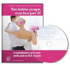 Как выйти замуж, если Вам за 30