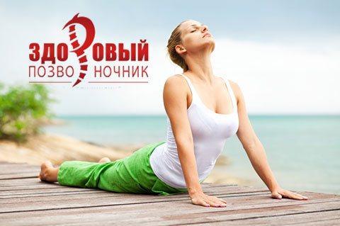 """Александра Бонина """"Здоровый позвоночник"""""""
