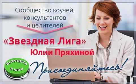 Клуб коучей Юлии Пряхиной