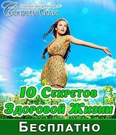 """Видео медитации """"10 секретов здоровой жизни"""""""