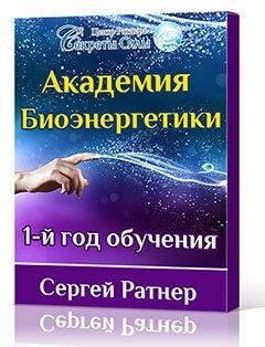 Академия биоэнергетики Сергея Ратнера