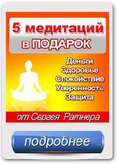 5 медитаций Сергея Ратнера