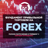 Сергей Атрощенко. Торговля на Forex.
