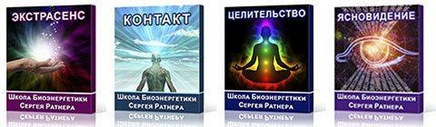 Школа биоэнергетики Сергея Ратнера