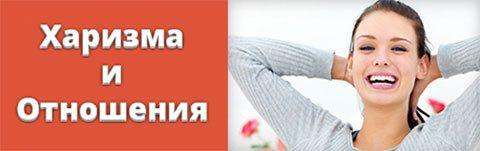 """Тренинговый Центр """"Харизма и отношения"""""""
