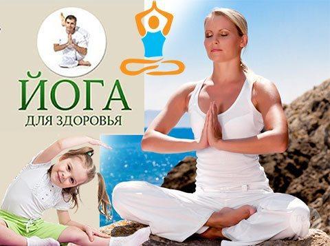 Йога для здоровья и душевного равновесия
