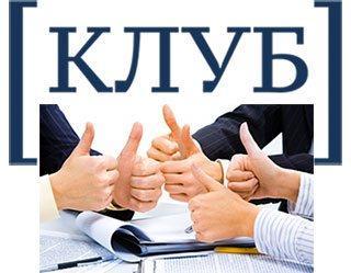 Клуб менеджеров по продажам компании B2Bbasis