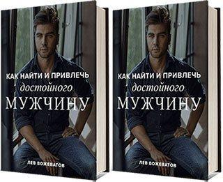 """Читать онлайн книгу Льва Вожеватова """"Как найти и привлечь достойного мужчину"""""""