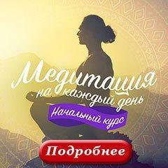 Медитации для начинающих в домашних условиях