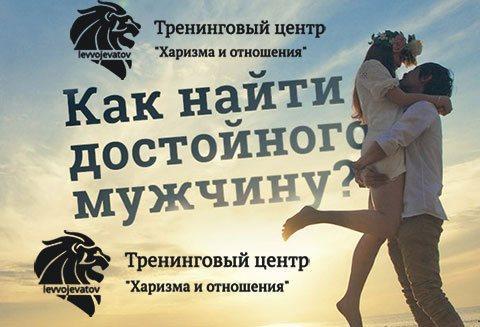 """Лев Вожеватов читать онлайн """"Как найти и привлечь достойного мужчину"""""""